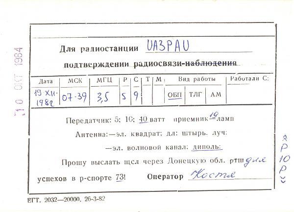 Нажмите на изображение для увеличения.  Название:UK5ICX-UA3PAU-1982-qsl2-2s.jpg Просмотров:2 Размер:316.6 Кб ID:287466