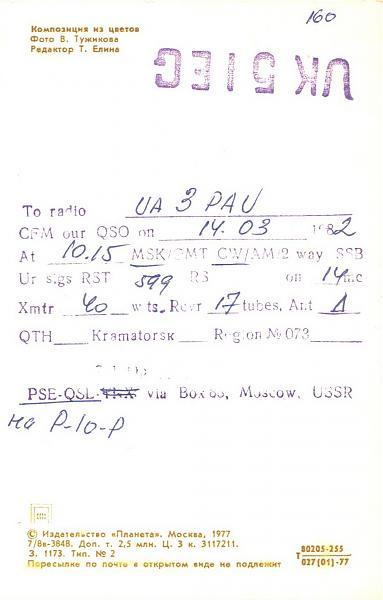 Нажмите на изображение для увеличения.  Название:UK5IEG-UA3PAU-1982-qsl1-2s.jpg Просмотров:2 Размер:227.5 Кб ID:287468