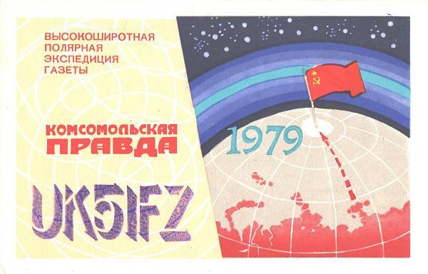 Нажмите на изображение для увеличения.  Название:UK5IFZ-UA3PAU-1982-qsl-1s.jpg Просмотров:4 Размер:485.1 Кб ID:287469
