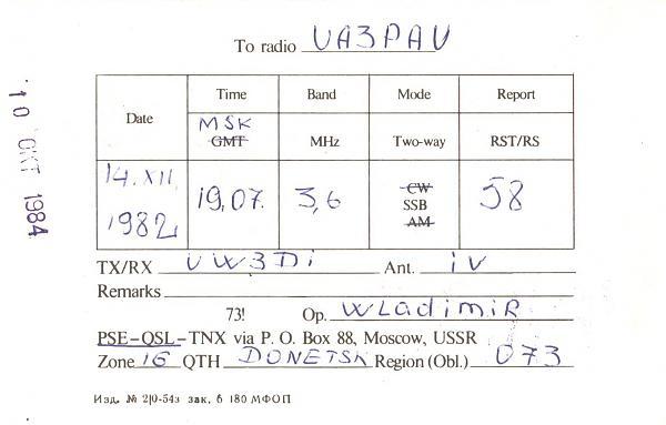 Нажмите на изображение для увеличения.  Название:UK5IFZ-UA3PAU-1982-qsl-2s.jpg Просмотров:2 Размер:234.9 Кб ID:287470