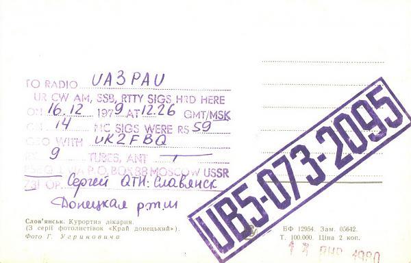 Нажмите на изображение для увеличения.  Название:UB5-073-2095-to-UA3PAU-1979-qsl-2s.jpg Просмотров:2 Размер:319.6 Кб ID:287473