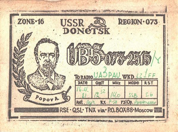 Нажмите на изображение для увеличения.  Название:UB5-073-2515-to-UA3PAU-1981-qsl.jpg Просмотров:2 Размер:888.7 Кб ID:287474