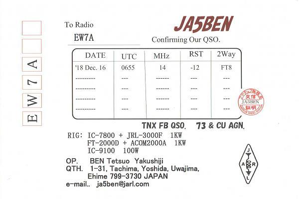 Нажмите на изображение для увеличения.  Название:JA5BEN-EW7A-2018-qsl-2s.jpg Просмотров:2 Размер:277.8 Кб ID:287484