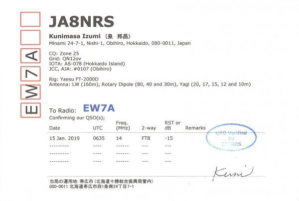 Нажмите на изображение для увеличения.  Название:JA8NRS-EW7A-2019-qsl-2s.jpg Просмотров:2 Размер:238.1 Кб ID:287488