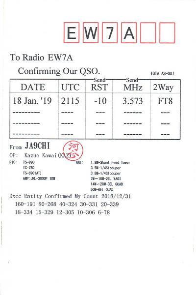 Нажмите на изображение для увеличения.  Название:JA9CHI-EW7A-2019-qsl-2s.jpg Просмотров:2 Размер:244.1 Кб ID:287490