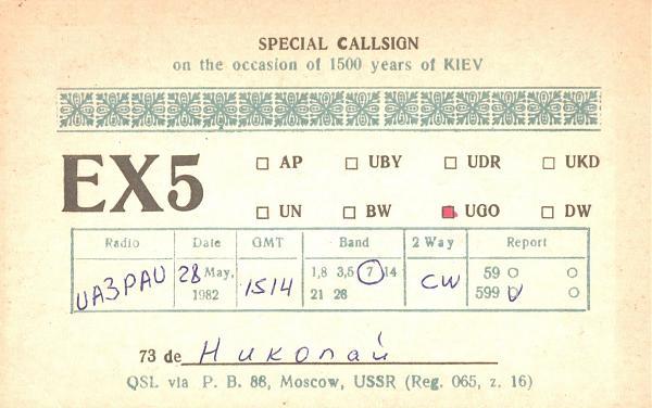 Нажмите на изображение для увеличения.  Название:EX5UGO-UA3PAU-1982-qsl.jpg Просмотров:2 Размер:976.4 Кб ID:287504