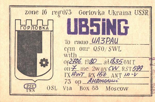 Нажмите на изображение для увеличения.  Название:UB5ING-UA3PAU-1980-qsl.jpg Просмотров:2 Размер:597.8 Кб ID:287507