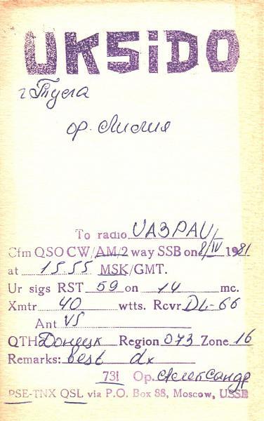 Нажмите на изображение для увеличения.  Название:UK5IDO-UA3PAU-1981-qsl.jpg Просмотров:2 Размер:384.3 Кб ID:287509