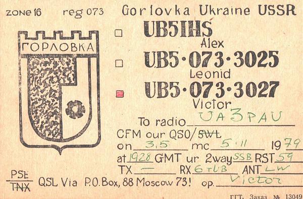 Нажмите на изображение для увеличения.  Название:UB5-073-3027-to-UA3PAU-1979-qsl.jpg Просмотров:2 Размер:623.0 Кб ID:287510
