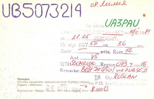 Нажмите на изображение для увеличения.  Название:UB5-073-214-to-UA3PAU-1981-qsl-2s.jpg Просмотров:2 Размер:336.0 Кб ID:287522