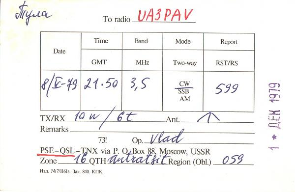 Нажмите на изображение для увеличения.  Название:UB5MKQ-UA3PAV-1979-qsl-2s.jpg Просмотров:2 Размер:453.0 Кб ID:287526
