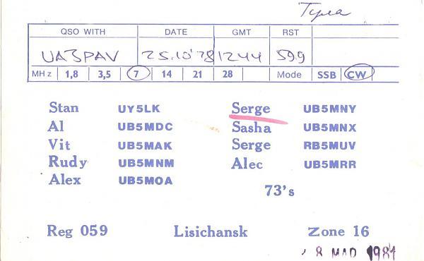 Нажмите на изображение для увеличения.  Название:UK5MAF-UA3PAV-1978-qsl2-2s.jpg Просмотров:2 Размер:449.5 Кб ID:287530