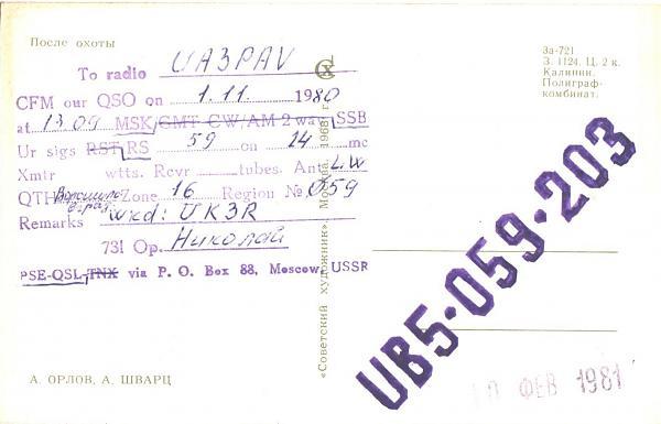 Нажмите на изображение для увеличения.  Название:UB5-059-203-to-UA3PAV-1980-qsl-2s.jpg Просмотров:2 Размер:468.8 Кб ID:287532