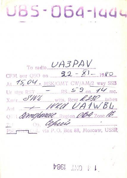 Нажмите на изображение для увеличения.  Название:UB5-064-1444-to-UA3PAV-1980-qsl.jpg Просмотров:2 Размер:428.4 Кб ID:287533