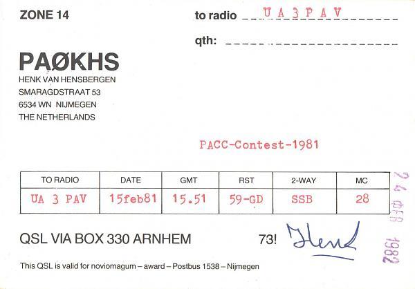 Нажмите на изображение для увеличения.  Название:PA0KHS-UA3PAV-1981-qsl-2s.jpg Просмотров:2 Размер:267.5 Кб ID:287540