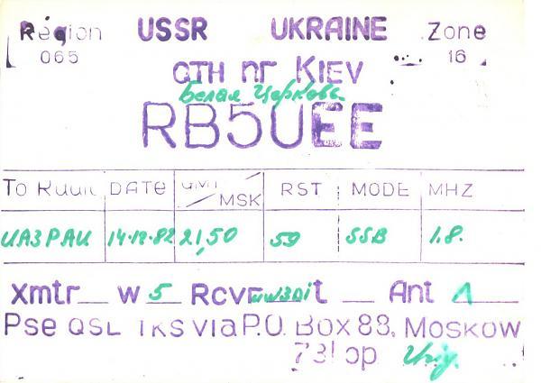 Нажмите на изображение для увеличения.  Название:RB5UEE-UA3PAU-1982-qsl.jpg Просмотров:2 Размер:569.0 Кб ID:287576