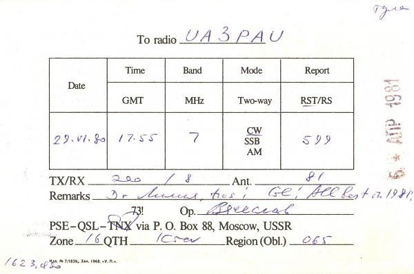 Нажмите на изображение для увеличения.  Название:RY5AP-UA3PAU-1980-qsl-2s.jpg Просмотров:2 Размер:507.5 Кб ID:287578