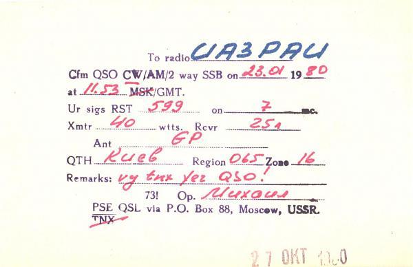 Нажмите на изображение для увеличения.  Название:UB5UBM-UA3PAU-1980-qsl2-2s.jpg Просмотров:2 Размер:501.5 Кб ID:287580