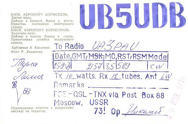 Нажмите на изображение для увеличения.  Название:UB5UDB-UA3PAU-1979-qsl1-2s.jpg Просмотров:2 Размер:681.9 Кб ID:287582