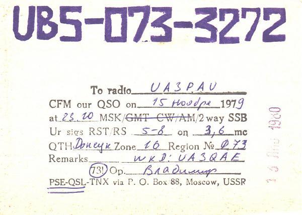 Нажмите на изображение для увеличения.  Название:UB5-073-3272-to-UA3PAU-1979-qsl.jpg Просмотров:2 Размер:311.7 Кб ID:287585