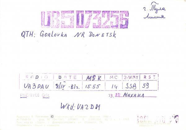 Нажмите на изображение для увеличения.  Название:UB5-073-256-to-UA3PAU-1981-qsl-2s.jpg Просмотров:3 Размер:260.1 Кб ID:287594