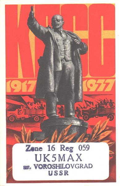 Нажмите на изображение для увеличения.  Название:UK5MAX-UA3PAV-1978-qsl-1s.jpg Просмотров:3 Размер:841.1 Кб ID:287618