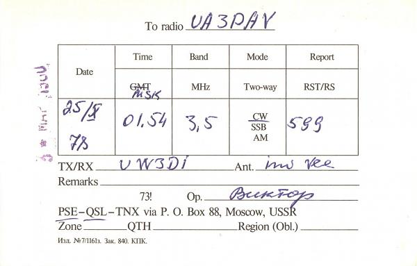 Нажмите на изображение для увеличения.  Название:UK5MAX-UA3PAV-1978-qsl-2s.jpg Просмотров:2 Размер:427.7 Кб ID:287619