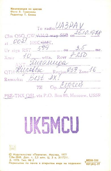 Нажмите на изображение для увеличения.  Название:UK5MCU-UA3PAV-1978-qsl2-2s.jpg Просмотров:2 Размер:481.3 Кб ID:287621