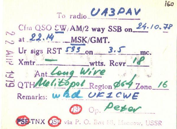 Нажмите на изображение для увеличения.  Название:UB5-064-1111-to-UA3PAV-1978-qsl-2s.jpg Просмотров:2 Размер:507.9 Кб ID:287623