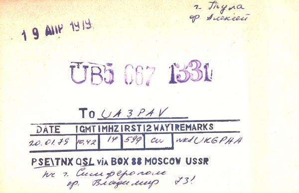 Нажмите на изображение для увеличения.  Название:UB5-067-1331-to-UA3PAV-1979-qsl.jpg Просмотров:2 Размер:596.7 Кб ID:287624