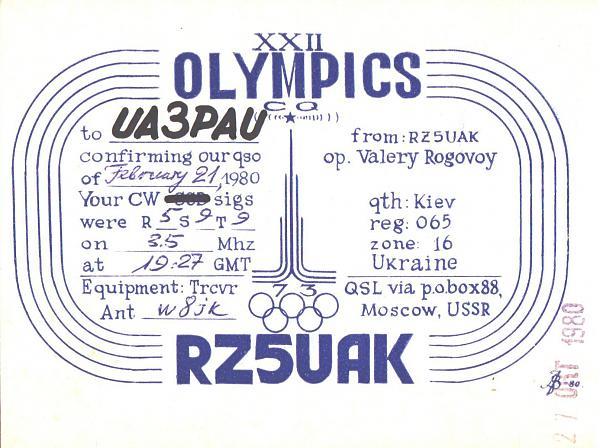 Нажмите на изображение для увеличения.  Название:RZ5UAK-UA3PAU-1980-qsl.jpg Просмотров:2 Размер:871.6 Кб ID:287646