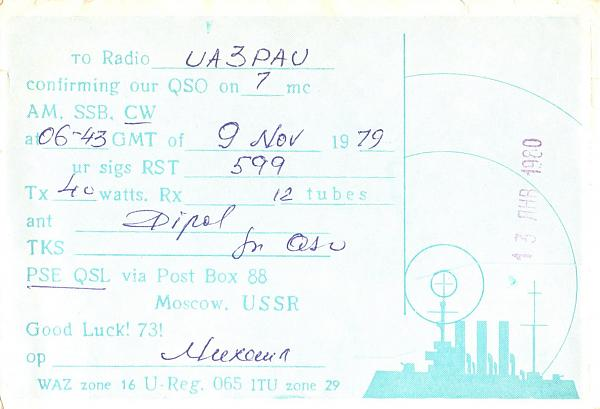 Нажмите на изображение для увеличения.  Название:UB5UDU-UA3PAU-1979-qsl-2s.jpg Просмотров:2 Размер:1.21 Мб ID:287650