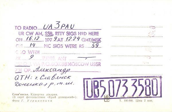 Нажмите на изображение для увеличения.  Название:UB5-073-3580-to-UA3PAU-1979-qsl-2s.jpg Просмотров:2 Размер:302.2 Кб ID:287658