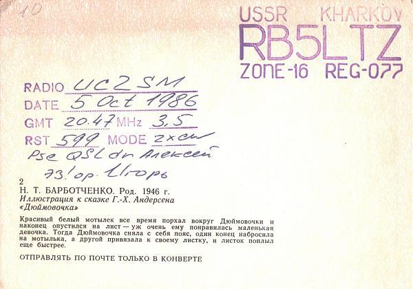 Нажмите на изображение для увеличения.  Название:RB5LTZ-UC2SM-1986-qsl-2s.jpg Просмотров:2 Размер:1.01 Мб ID:287680