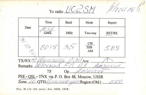 Нажмите на изображение для увеличения.  Название:UB4MSG-UC2SM-1986-qsl-2s.jpg Просмотров:2 Размер:496.0 Кб ID:287682