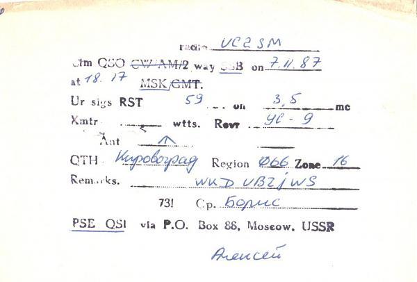 Нажмите на изображение для увеличения.  Название:UB5-066-79-to-UC2SM-1987-qsl-2s.jpg Просмотров:2 Размер:302.9 Кб ID:287686