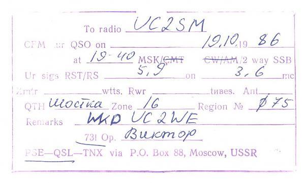 Нажмите на изображение для увеличения.  Название:UB5-075-1257-to-UC2SM-1986-qsl-2s.jpg Просмотров:2 Размер:318.6 Кб ID:287688