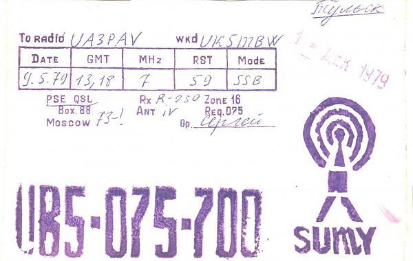 Нажмите на изображение для увеличения.  Название:UB5-075-700-to-UA3PAV-1979-qsl.jpg Просмотров:2 Размер:521.5 Кб ID:287703