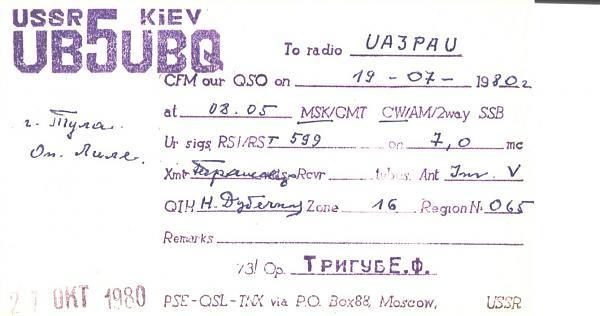 Нажмите на изображение для увеличения.  Название:UB5UBQ-UA3PAU-1980-qsl.jpg Просмотров:2 Размер:457.7 Кб ID:287715