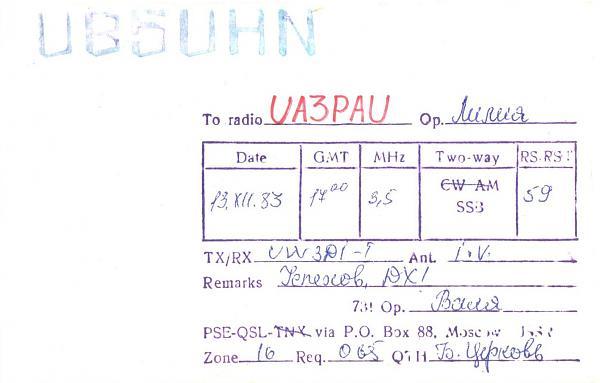 Нажмите на изображение для увеличения.  Название:UB5UHN-UA3PAU-1983-qsl-2s.jpg Просмотров:2 Размер:454.7 Кб ID:287718