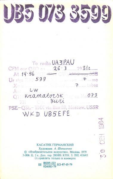 Нажмите на изображение для увеличения.  Название:UB5-073-3599-to-UA3PAU-1981-qsl-2s.jpg Просмотров:2 Размер:254.4 Кб ID:287722
