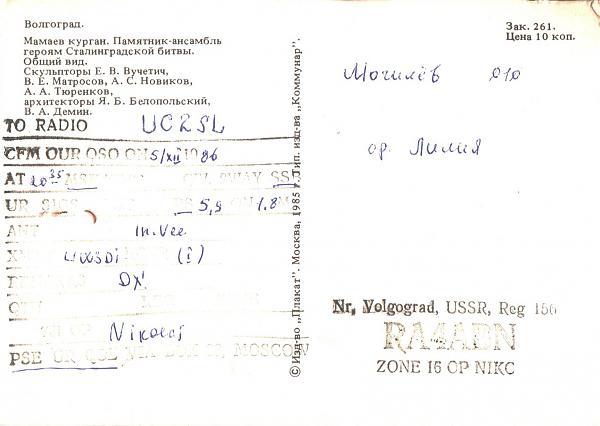 Нажмите на изображение для увеличения.  Название:RA4ABN-UC2SL-1986-qsl-2s.jpg Просмотров:2 Размер:290.2 Кб ID:287736