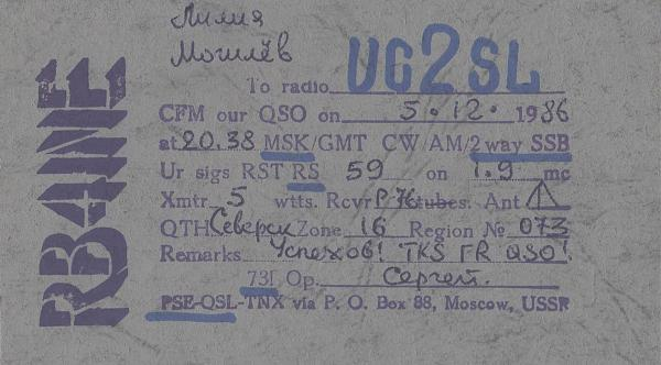 Нажмите на изображение для увеличения.  Название:RB4INE-UC2SL-1986-qsl-2s.jpg Просмотров:2 Размер:348.4 Кб ID:287738