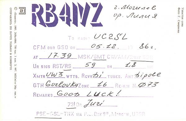 Нажмите на изображение для увеличения.  Название:RB4IVZ-UC2SL-1986-qsl-2s.jpg Просмотров:2 Размер:263.2 Кб ID:287740