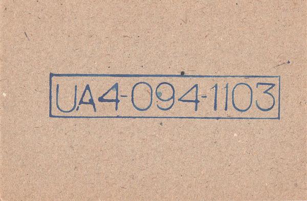 Нажмите на изображение для увеличения.  Название:UA4-094-1103-to-UC2SL-1986-qsl-1s.jpg Просмотров:2 Размер:577.5 Кб ID:287742