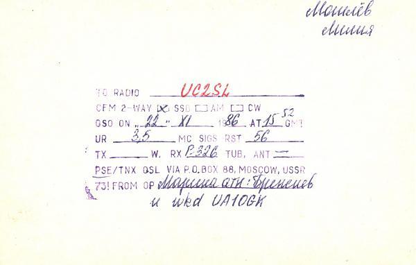 Нажмите на изображение для увеличения.  Название:UA4-094-1103-to-UC2SL-1986-qsl-2s.jpg Просмотров:2 Размер:215.7 Кб ID:287743