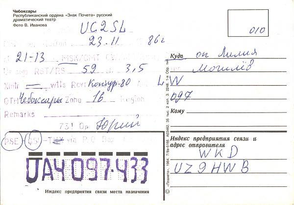 Нажмите на изображение для увеличения.  Название:UA4-097-433-to-UC2SL-1986-qsl-2s.jpg Просмотров:3 Размер:374.9 Кб ID:287745