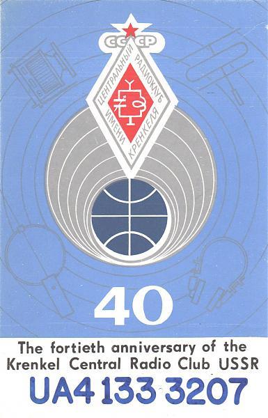 Нажмите на изображение для увеличения.  Название:UA4-133-3207-to-UC2SL-1986-qsl-1s.jpg Просмотров:4 Размер:444.5 Кб ID:287746