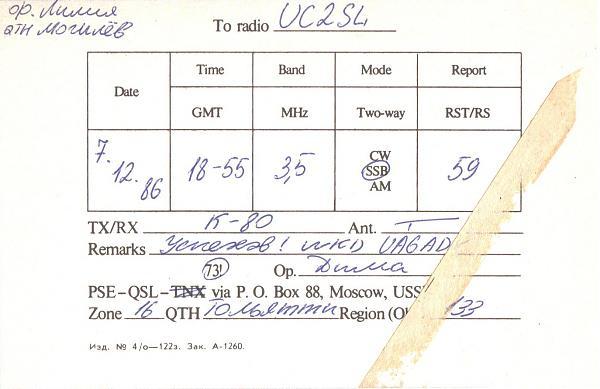 Нажмите на изображение для увеличения.  Название:UA4-133-3207-to-UC2SL-1986-qsl-2s.jpg Просмотров:2 Размер:303.9 Кб ID:287747
