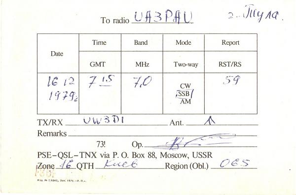 Нажмите на изображение для увеличения.  Название:UK5UAB-UA3PAU-1979-qsl-2s.jpg Просмотров:2 Размер:452.9 Кб ID:287762